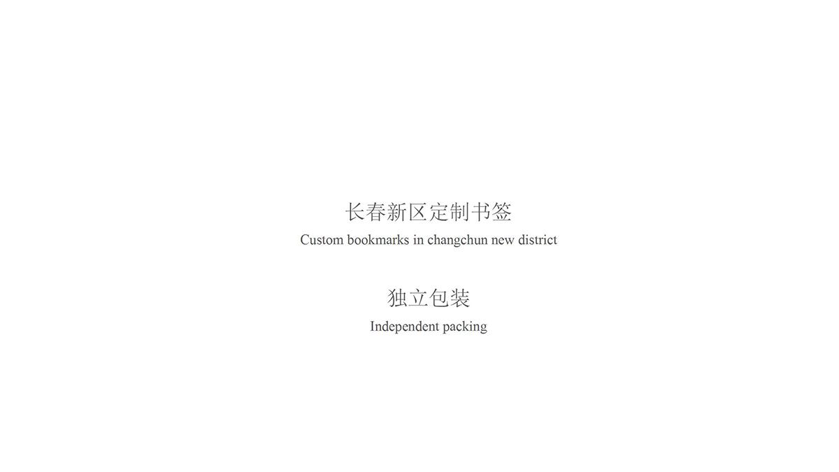 長春新區城市禮品_16.jpg