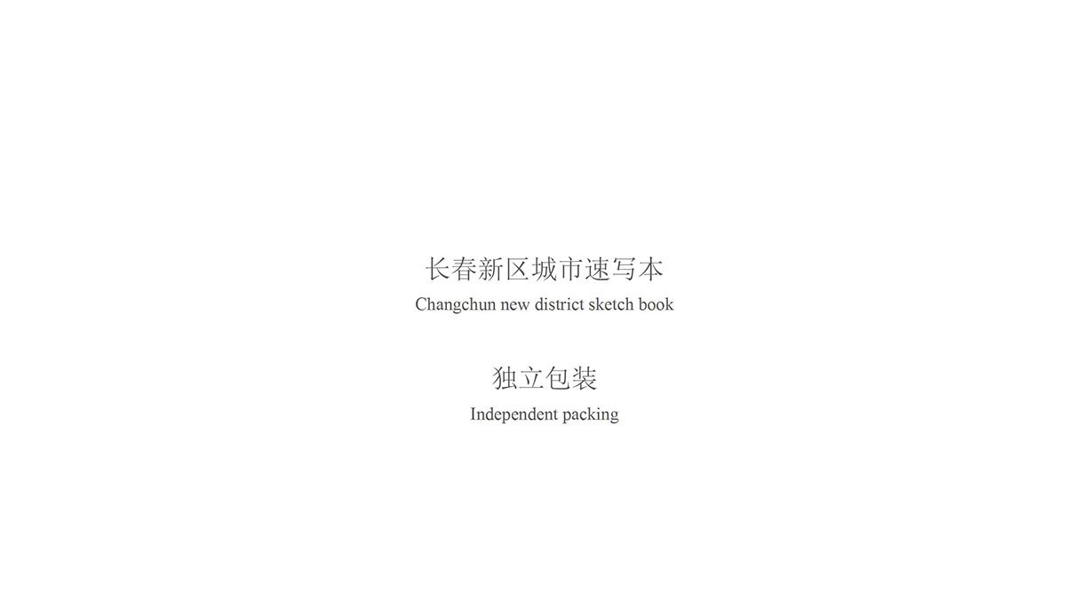 長春新區城市禮品_13.jpg