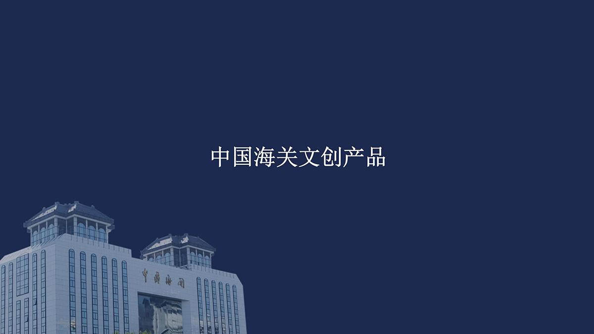 中國海關 (2)_01.jpg