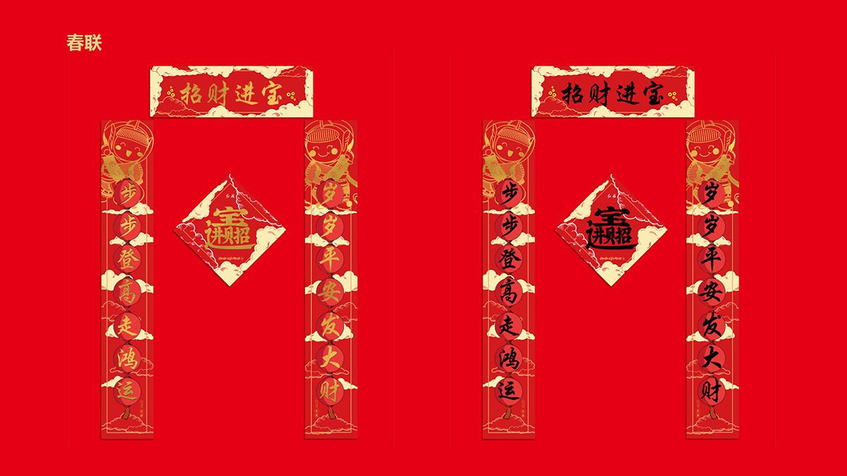 紅旗招財進寶新年禮包_08.jpg