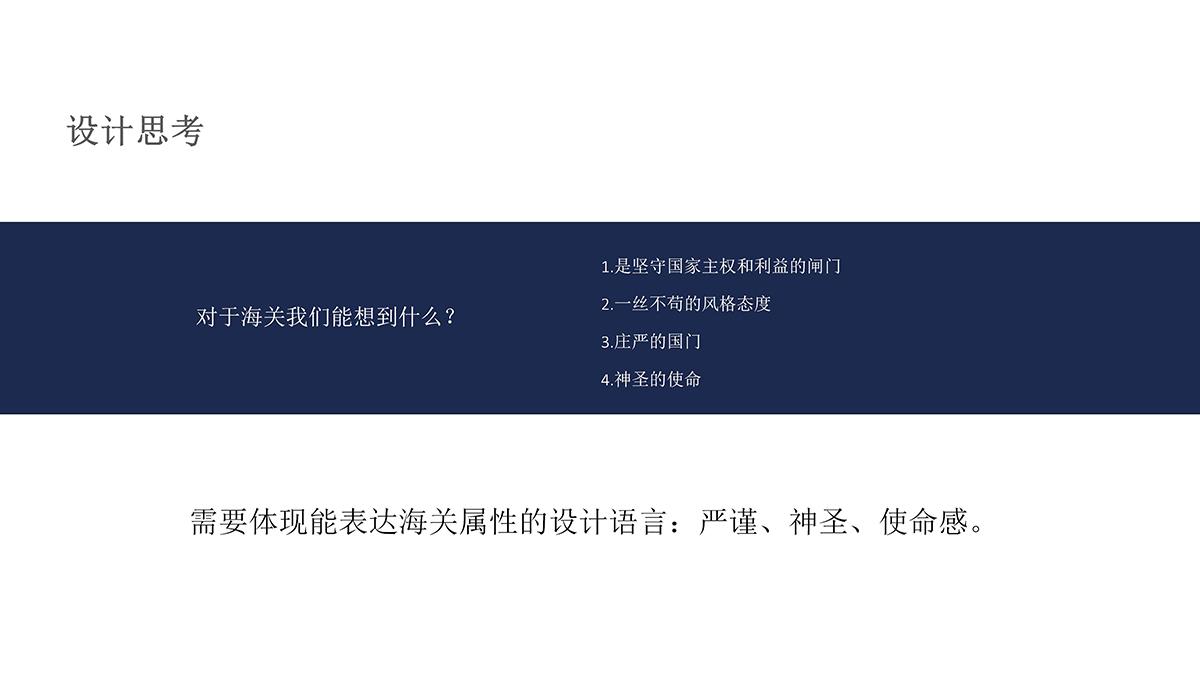 中國海關 (2)_02.jpg