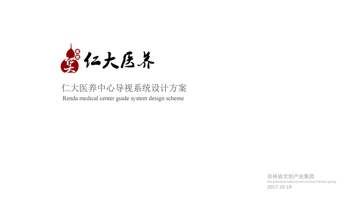 仁大導視系統方案_01.jpg