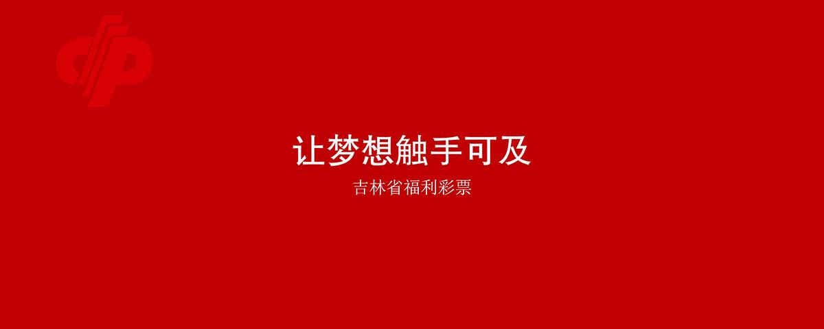 福彩 策劃_01.jpg