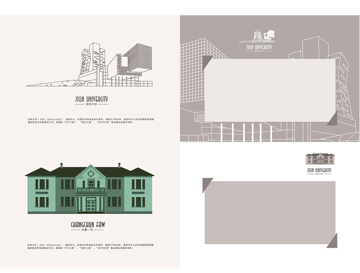 吉林大学文化产品策划_16.jpg
