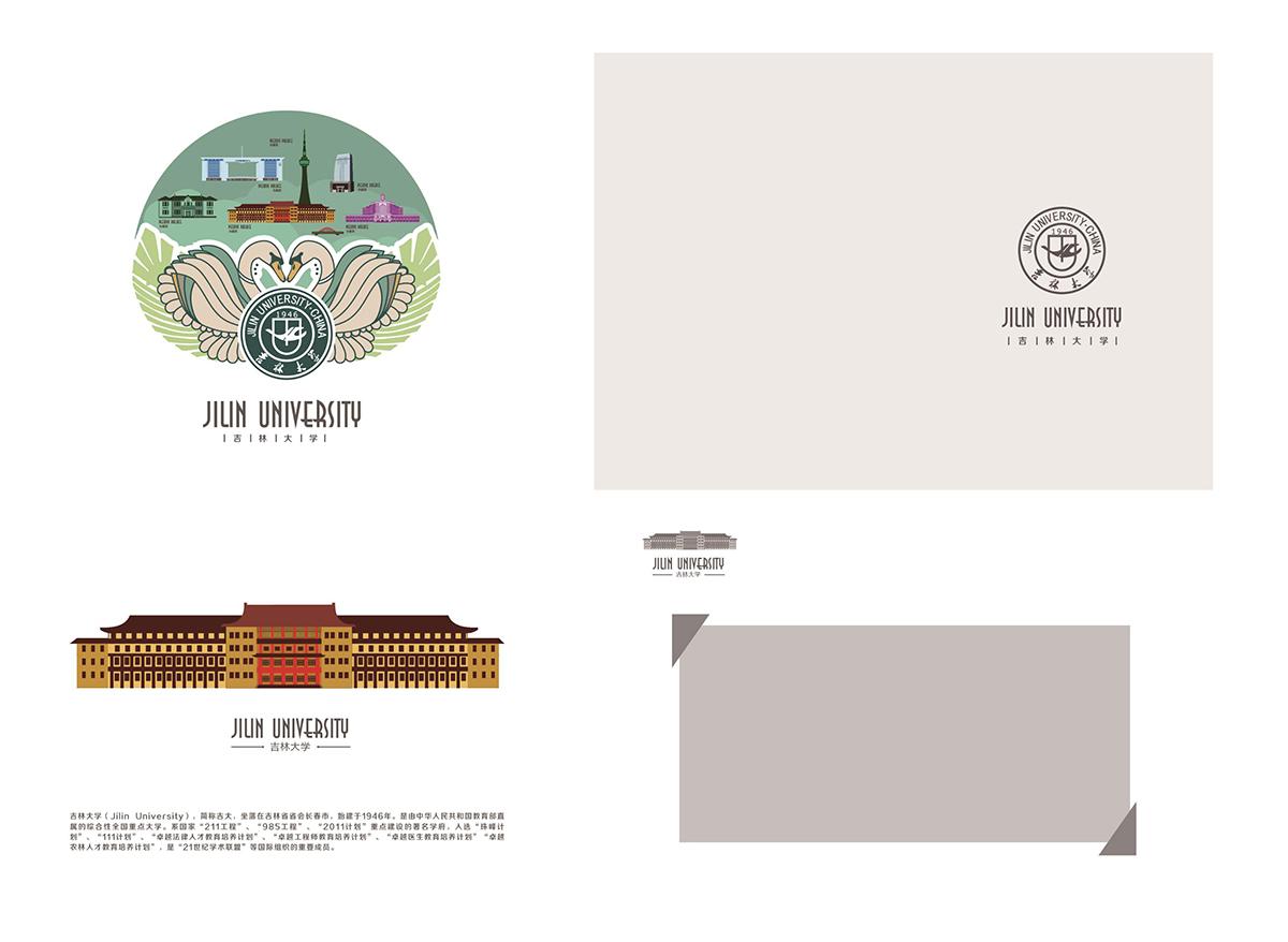 吉林大学文化产品策划_15.jpg