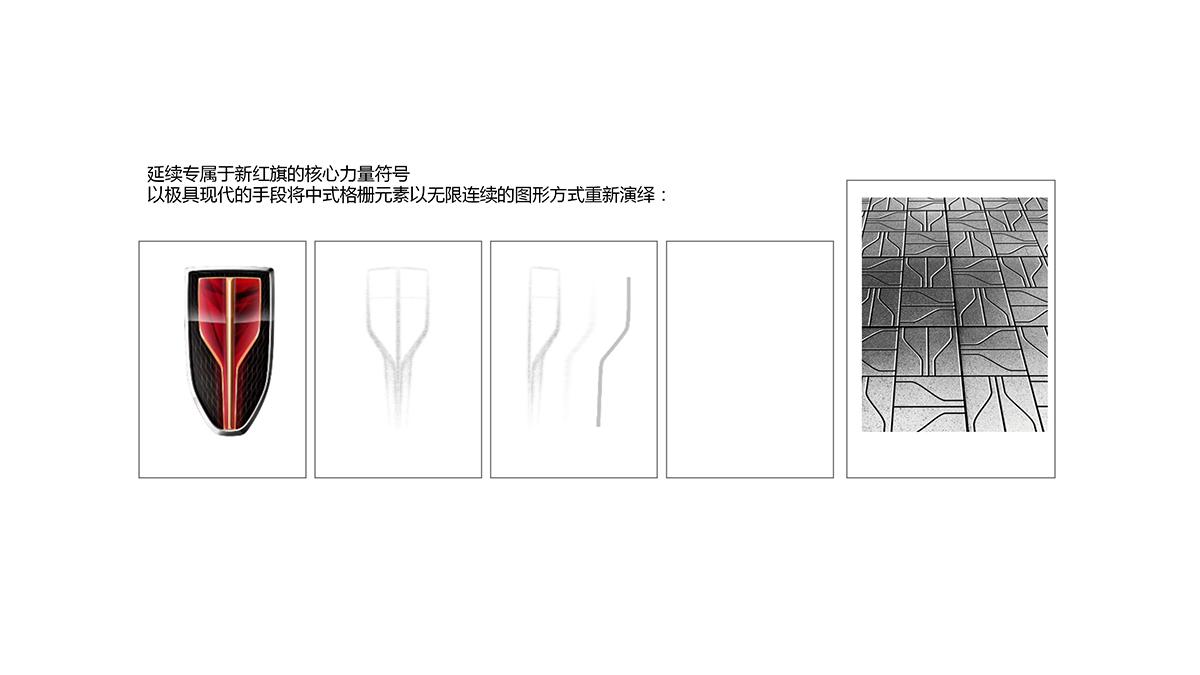 红旗演示ppt_32.jpg