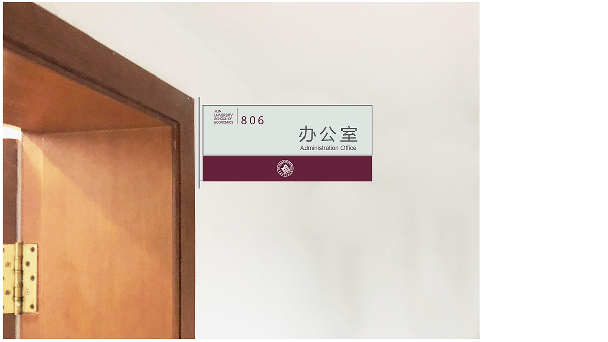 吉林大學經濟學院導示 (3)_08.jpg