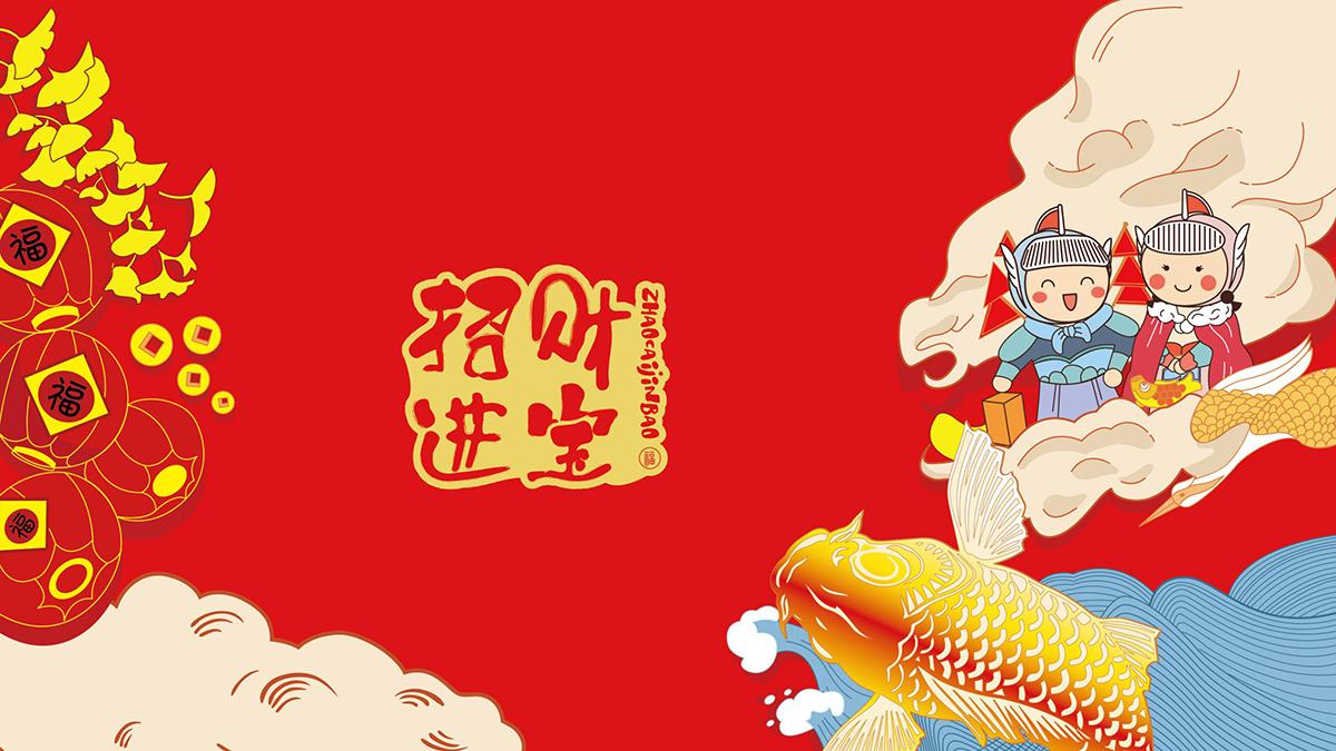 紅旗招財進寶新年禮包_01.jpg